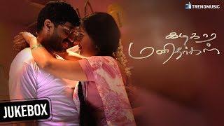 Kadikara Manithargal Full Songs | New Tamil Movie | Audio Jukebox | Sam CS | Trend Music