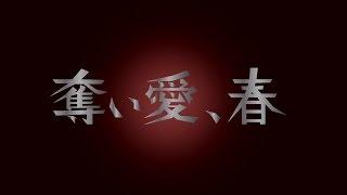 """""""奪い合う""""恋愛=""""奪い愛""""をスピーディー&スリリングに描写 する、ドロ..."""