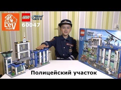 ⚠LEGO City Полицейский участок 60047