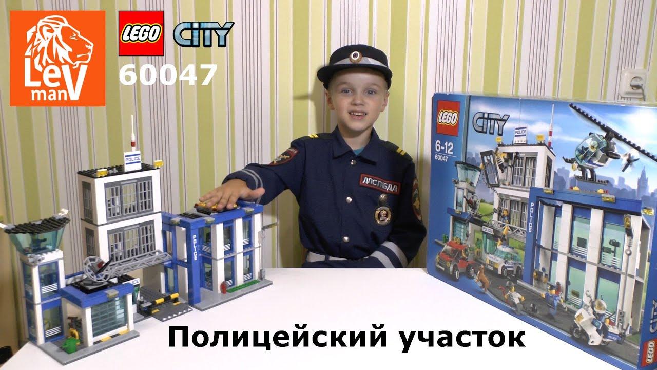 лего сити полицейский участок 60047 инструкция смотреть