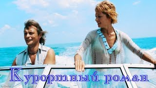 Александр Домогаров и Алена Бабенко || Курортный роман
