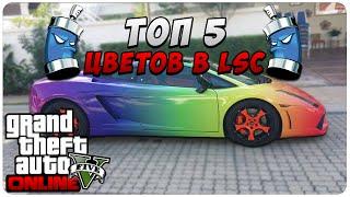 GTA 5 Online - ТОП 5 Цветов в LSC