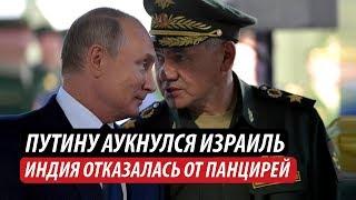 Путину аукнулся Израиль. Индия отказалась от «Панцирей»