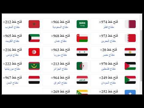 مكان التحميل مفاتيح الدول العربية 00960