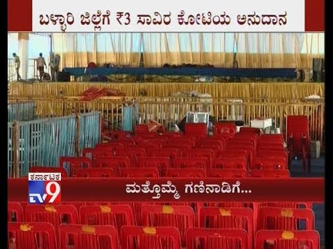 Preparation at Full Swing for CM Siddaramaiah's Rally in Bellary