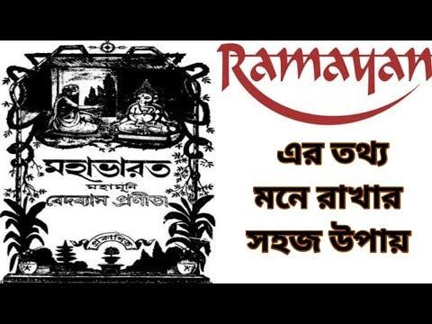 রামায়ন ও মহাভারত | Ancient Bangla Literature | Ramayan And Mohavarot