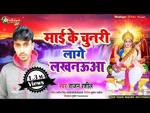सरस्वती-पुजा-गीत-2020--माई-के-चुनरी-लागे-लखनऊआ---rajan-rashila-saraswati-puja-song-2020