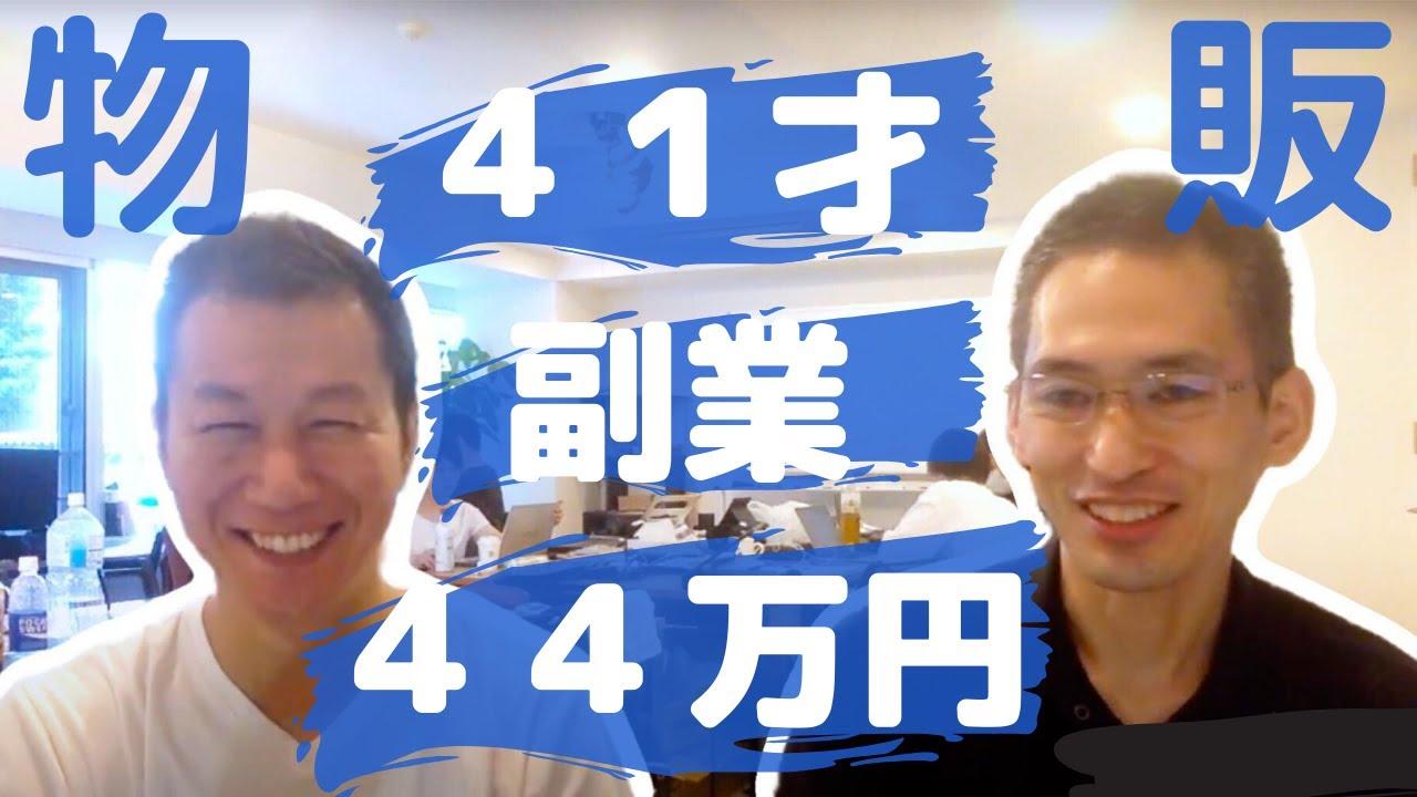 【41才で脱サラ】会社に不満のある方、人生を変えたい昭和世代の方の「きっかけ」になる動画