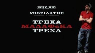 ΜΙΘΡΙΔΑΤΗΣ -ΤΡΕΧΑ ΜΑΔΑΦΑΚΑ ΤΡΕΧΑ [ HD]