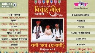 24 भागों में दुनिया का सबसे बड़ा विवाह गीत संकलन | Vivah Geet Raati Jagga Vol. C HD | Audio Jukebox