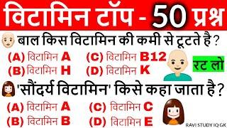Vitamins Important questions | विटामिन महत्वपूर्ण प्रश्न | Science Gk in hindi | Vitamins Gk Tricks