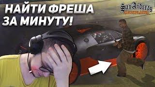 НАЙТИ ФРЕША ЗА МИНУТУ! :D (SAMP | TRINITY RP)