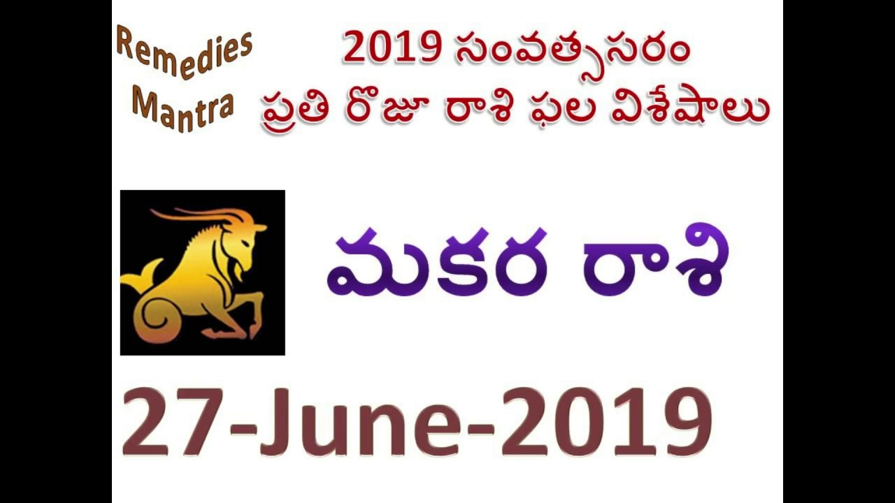 Makara Rasi Today Rasi Phalalu 27 June 2019 Daily Horoscope in Telugu