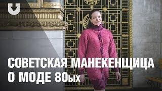 Советская манекенщица о моде 80-ых