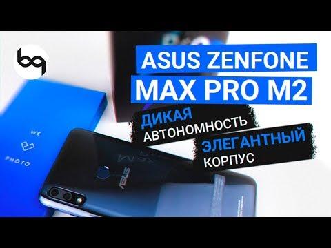 Asus Zenfone max pro m2, обзор и впечатления от использования