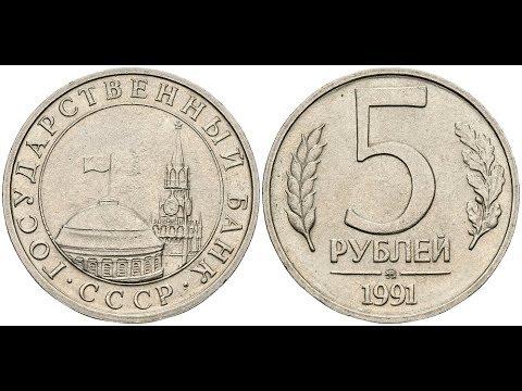 Реальная цена монеты 5 рублей 1991 года. ММД. ГКЧП.