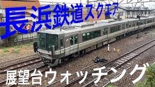 【JR】 JR西日本 長浜鉄道スクエア 展望ウォッチング | JR West Nagahama Train Square Watching