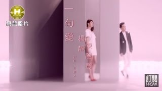 【MV大首播】楊靜vs陳隨意-一句愛(官方完整版MV) HD【三立八點檔『甘味人生』片尾曲】 thumbnail