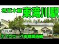 根室本線T22東滝川駅①プロローグ車載動画編
