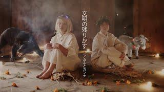 「文明の残りかす」アカネとカンナ MUSIC VIDEO