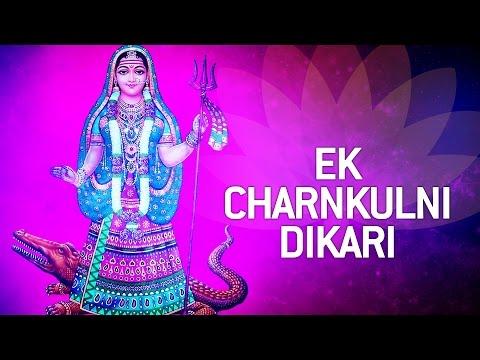 Ek Charnkulni Dikari - Gujarati Khodiyar Maa Bhajan by Gagan Jethva & Rekha Rathod