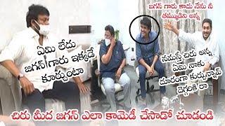 CM YS Jagan Making Hilarious Fun With Chiranjeevi || Chiranjeevi & Jagan Fun ||  NSE