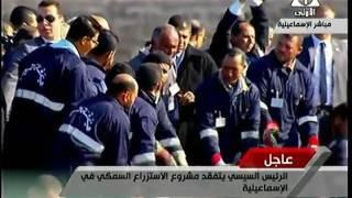 بالفيديو.. سمك الإسماعيلية «يرقص» أمام السيسي بعد افتتاح المشروع