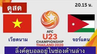 Live ? ดูบอลสด เวียดนาม vs จอร์แดน 13 ม.ค. 63 ชิงแชมป์เอเชีย AFC U23 วันนี้ 13/1/63