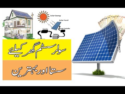 150 watts mono solar system for home detail in urdu hindi