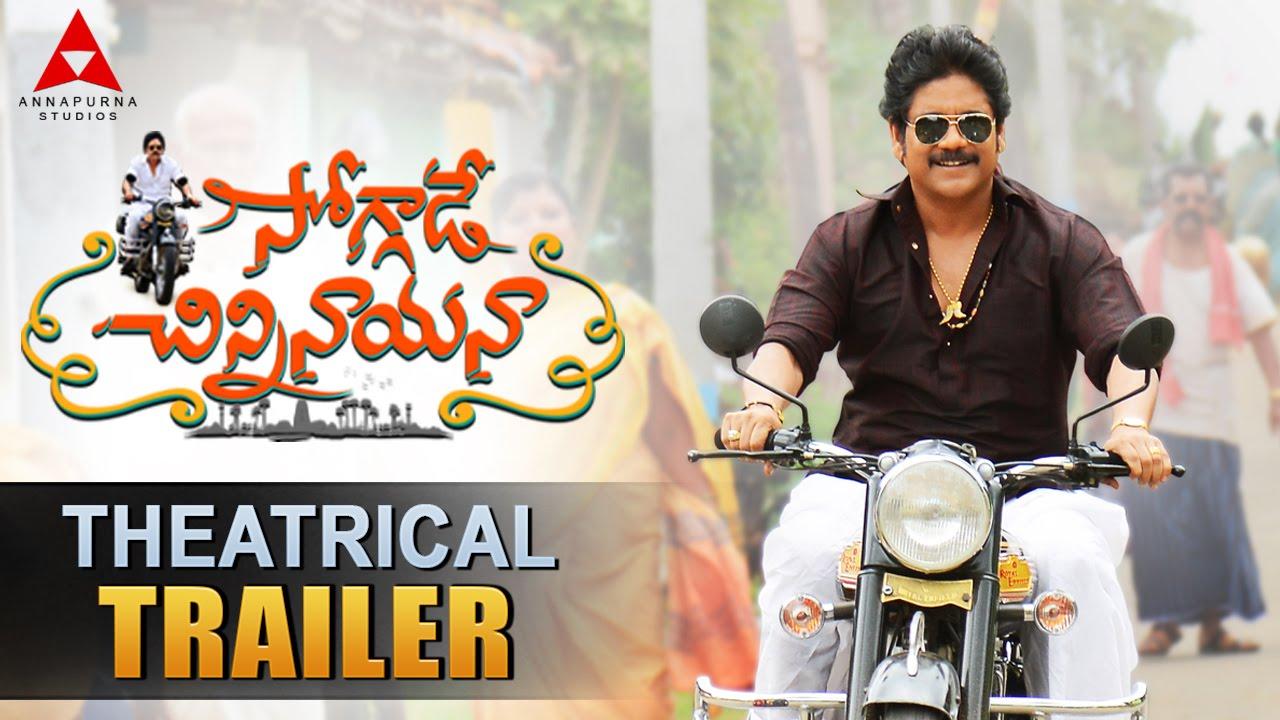 Soggade Chinni Nayana Theatrical Trailer Nagarjuna Ramya Krishnan Lavanya Tripathi