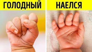 18 важных намеков, которые пытаются вам дать малыши