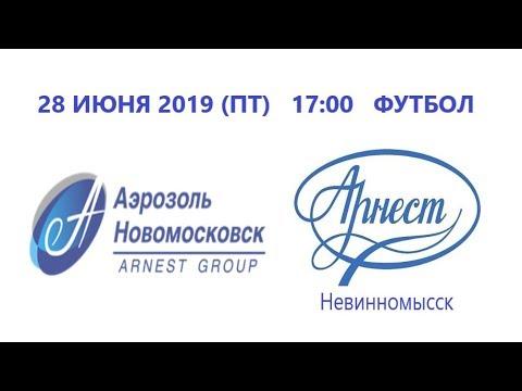 2019-06-28 Футбол. Аэрозоль Новомосковск - Арнест Невинномысск. Товарищеский матч
