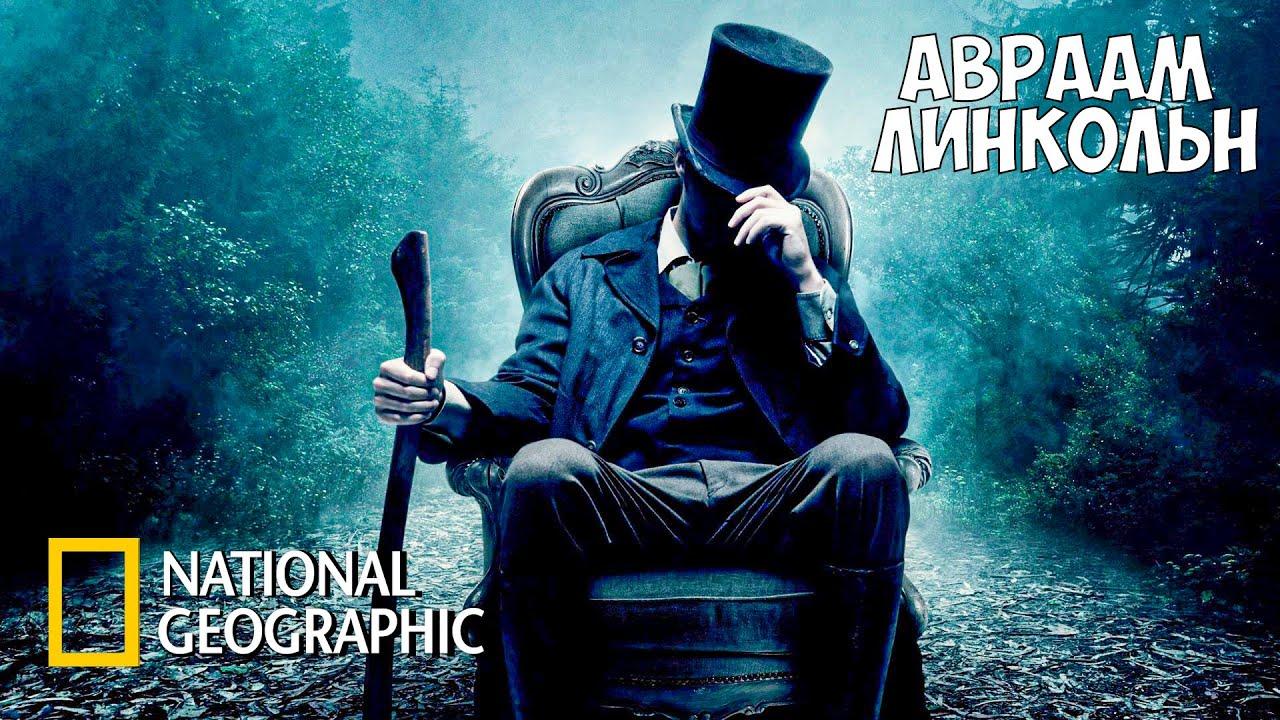 Авраам Линкольн - Тайны истории (10 серия из 13) | National Geographic