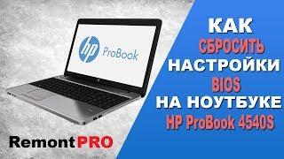 Как зайти и сбросить настройки БИОС на ноутбуке HP ProBook 4540s