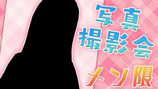 【メン限】新衣装の写真撮影会📷✨【白銀ノエル/ホロライブ】