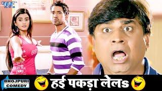 हई पकड़ा लेला | अक्षरा और निरहुआ का यह कॉमेडी देखकर आपकी हंसी रुक नहीं पायेगी | Bhojpuri Comedy 2021