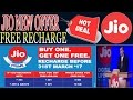 Jio Buy 1 Get 1 FREE Offer Launched | Free JIO Recharge