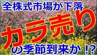 NYダウ、日経平均、ジャスダック、マザーズが下落トレンド入り!?