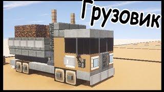 Грузовик в майнкрафт - Как построить? - Minecraft