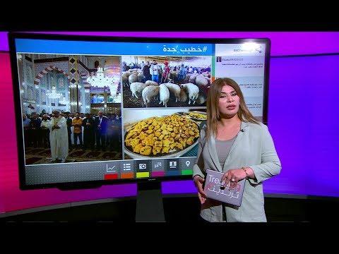 ما حقيقة  الإمام السعودي الذي انتقد في خطبة العيد عمل  المرأة في البيع بالمحلات؟  - 18:54-2019 / 8 / 12