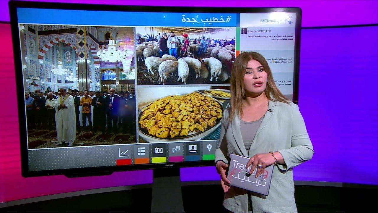 ما حقيقة  الإمام السعودي الذي انتقد في خطبة العيد عمل  المرأة في البيع بالمحلات؟