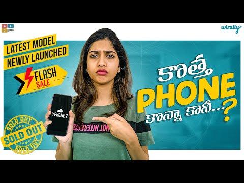Kotha Phone Konna Kaani... || Wirally Originals || Tamada Media