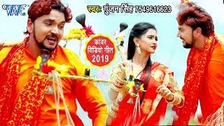 #Gunjan Singh_ने खुद कहा 2019 में झारखण्ड और बिहार में मेरा यही गाना बजेगा - Kanwar Video 2019