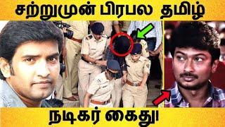 சற்றுமுன் பிரபல தமிழ் நடிகர் கைது! | Udhayanithi stalin | Actor|Police Arrest