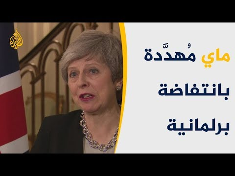 بريطانيا.. وزراء يحذرون ماي من انتفاضة برلمانية بسبب البريكست  - نشر قبل 2 ساعة