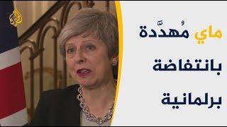 بريطانيا.. وزراء يحذرون ماي من انتفاضة برلمانية بسبب البريكست