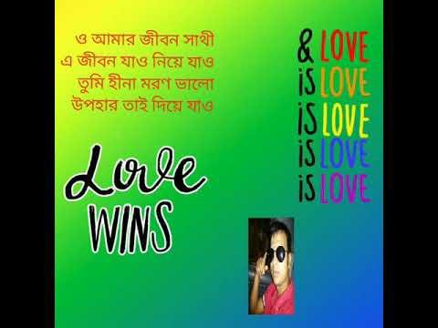 o amar jibon sathi... ও আমার জীবন সাথী