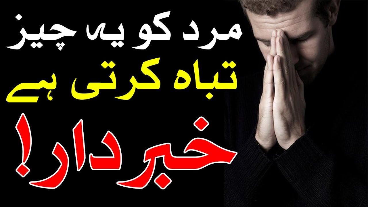 Mard Ko Ek Kam Tabah Karta Hai Hazrat Imam Ali as Qo Mehrban Ali Bayan Hadees Man Male Aurat Woman