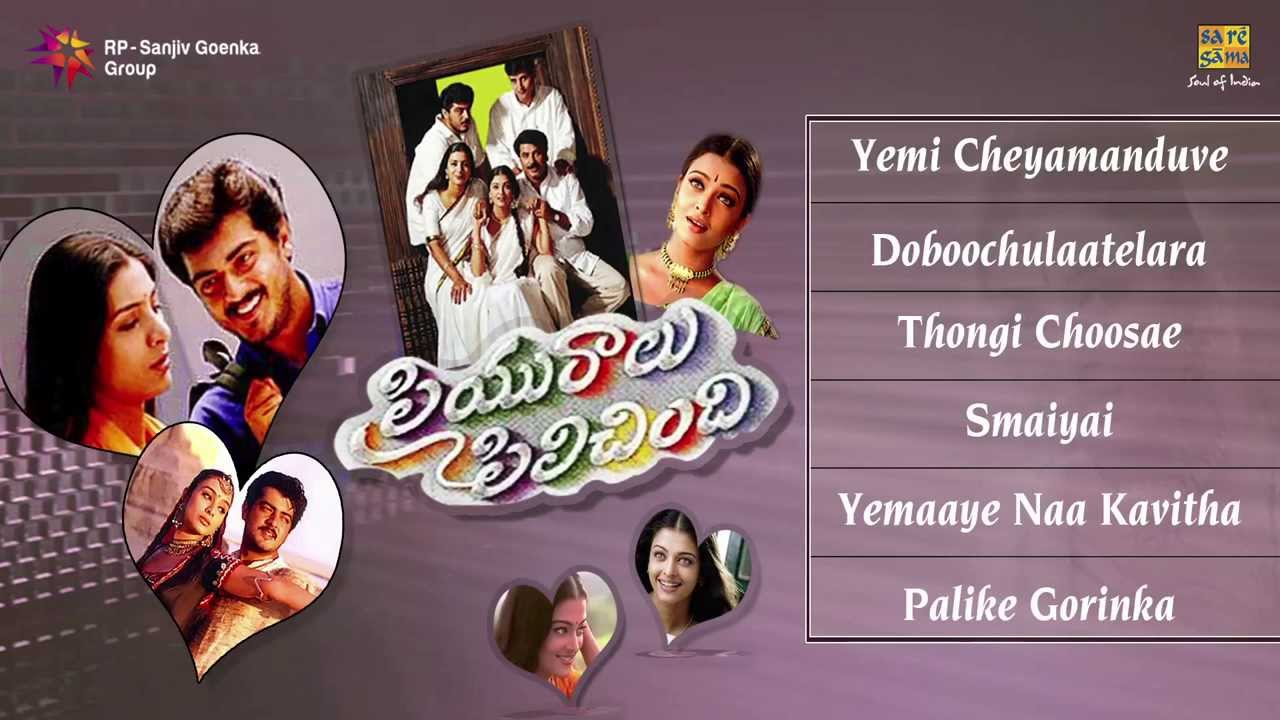 Journey 2 Telugu DVDRip Movie Part 3 - video dailymotion