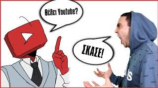 Τσακωμός Με Το Youtube! (Σκετσάκι)